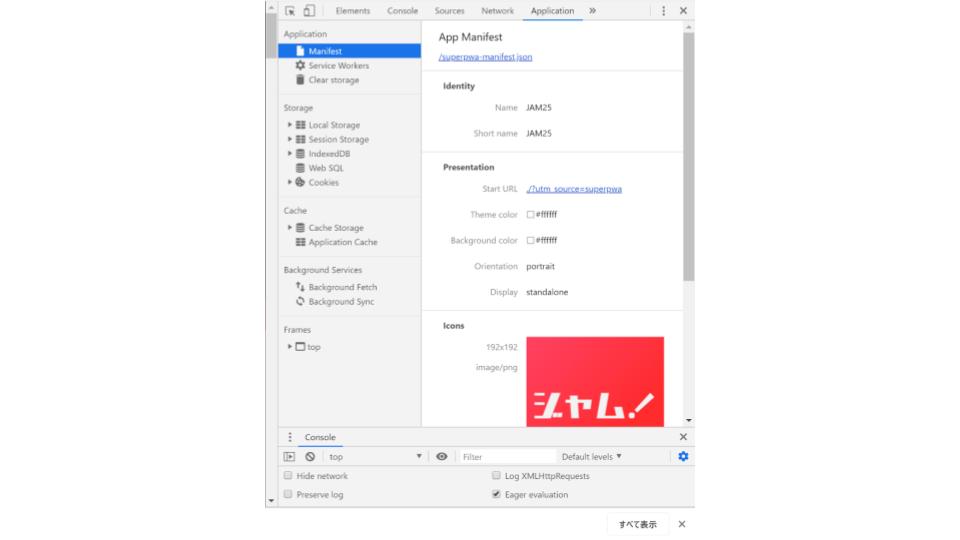 Google デベロッパーツール