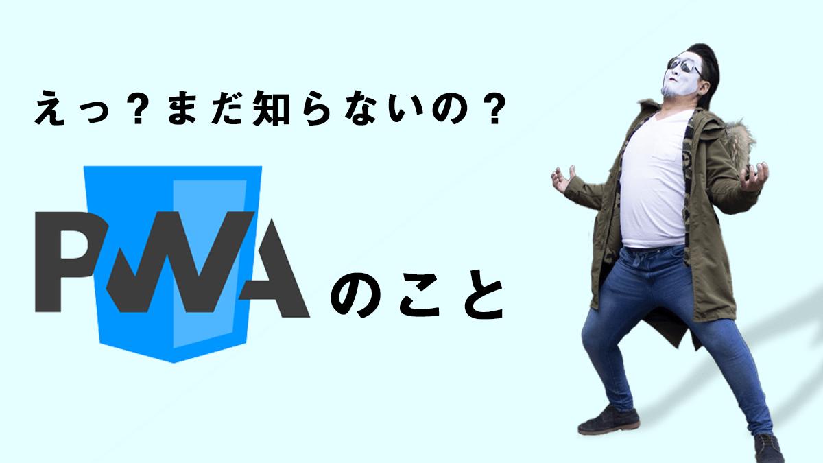 PWAの作り方