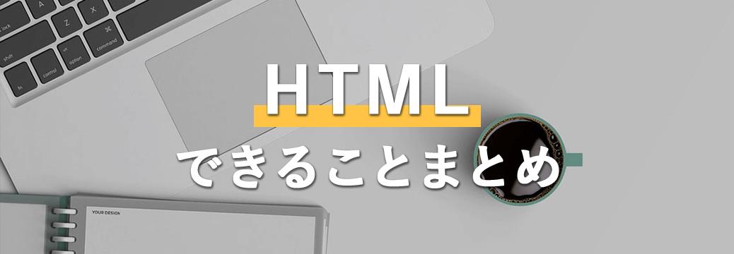 HTMLできることまとめ