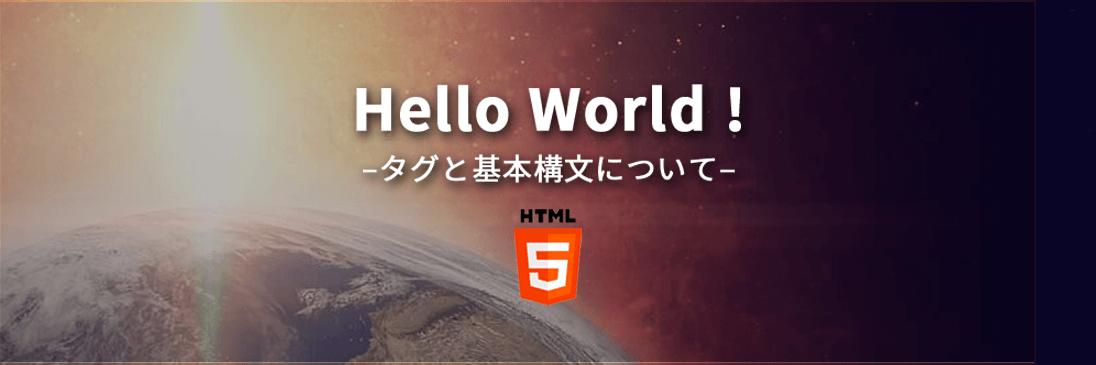 【HTML5入門】HTML5タグと基本構文について!