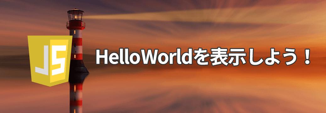 """【JavaScript入門】Chromeのコンソールで""""Hello World!""""を表示してみよう"""