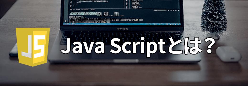 【初心者向け】JavaScriptってどんな言語?何ができる?