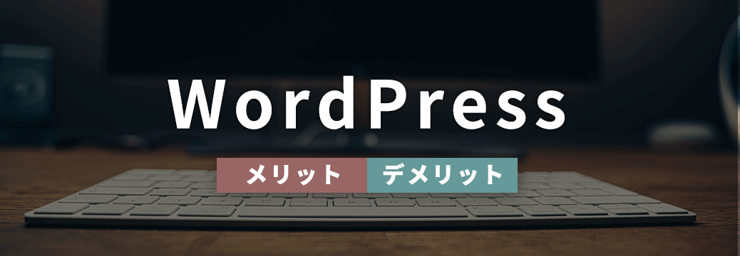 WordPress メリット デメリット