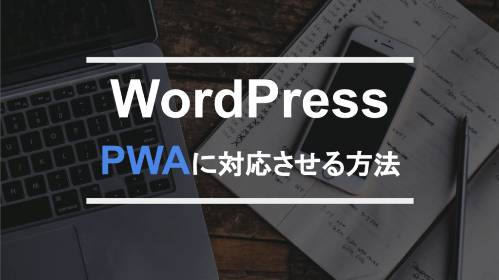 WordPress PWA
