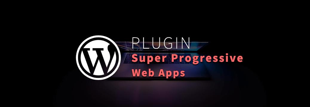 【Google推奨】WordPressをPWAに対応させよう!